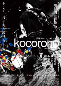 kocorono_ps
